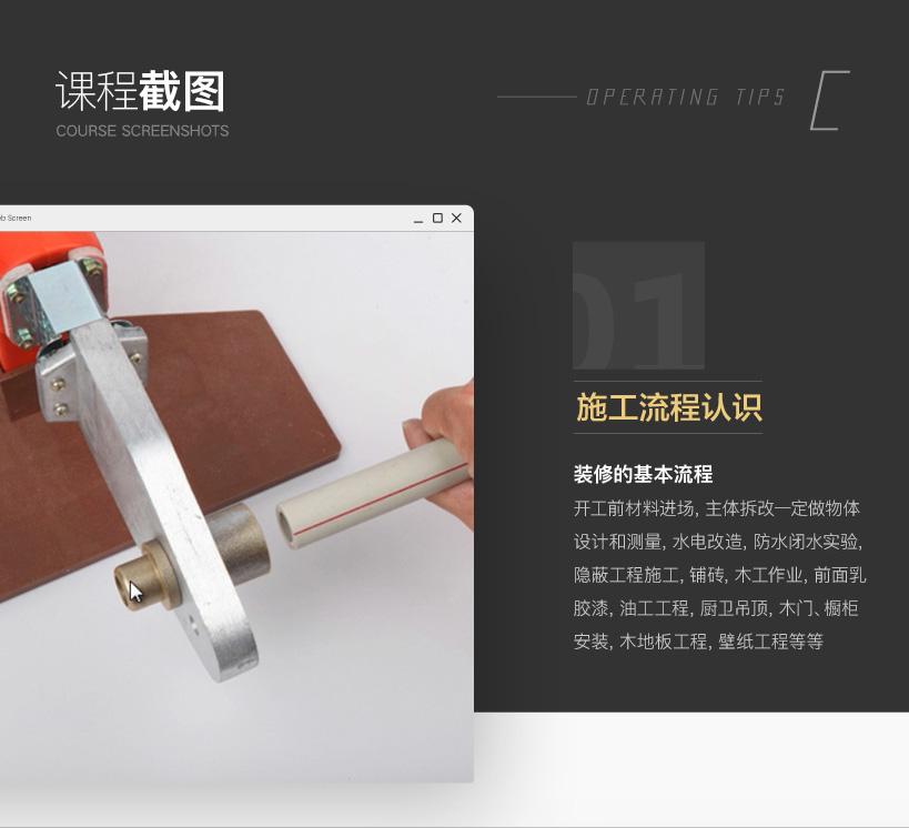 CAD施工图教学教程:图纸与工艺的秘密