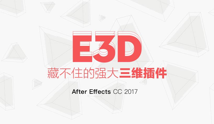 AE element 3d插件从入门到精通案例教程