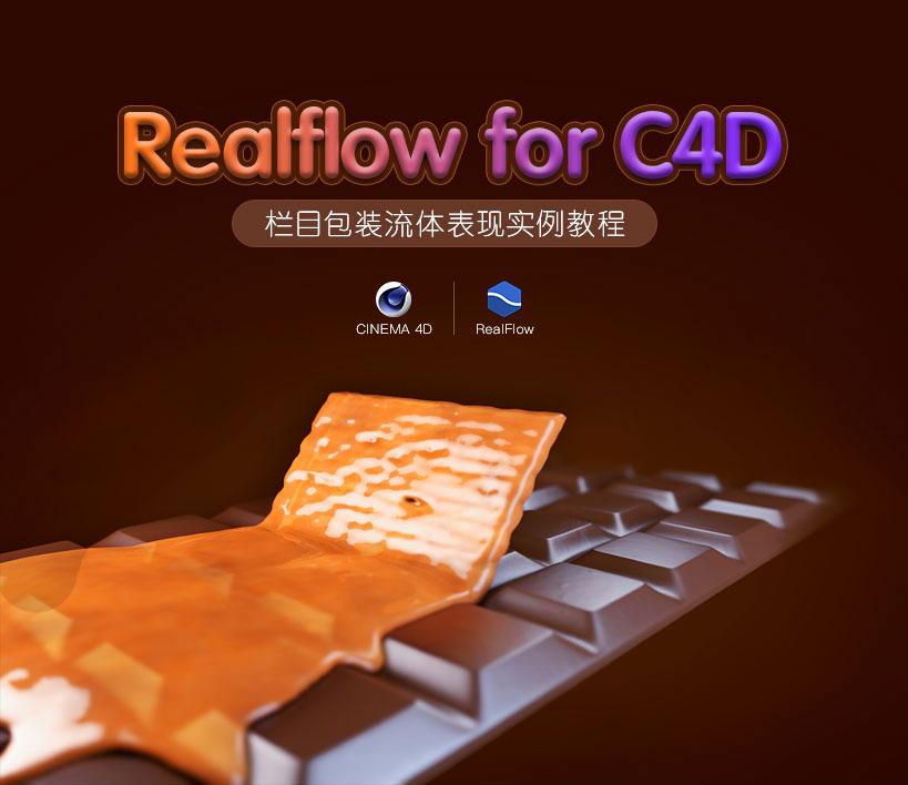 Reaflow-for-C4D栏目包装流体表现实例教程_01.jpg