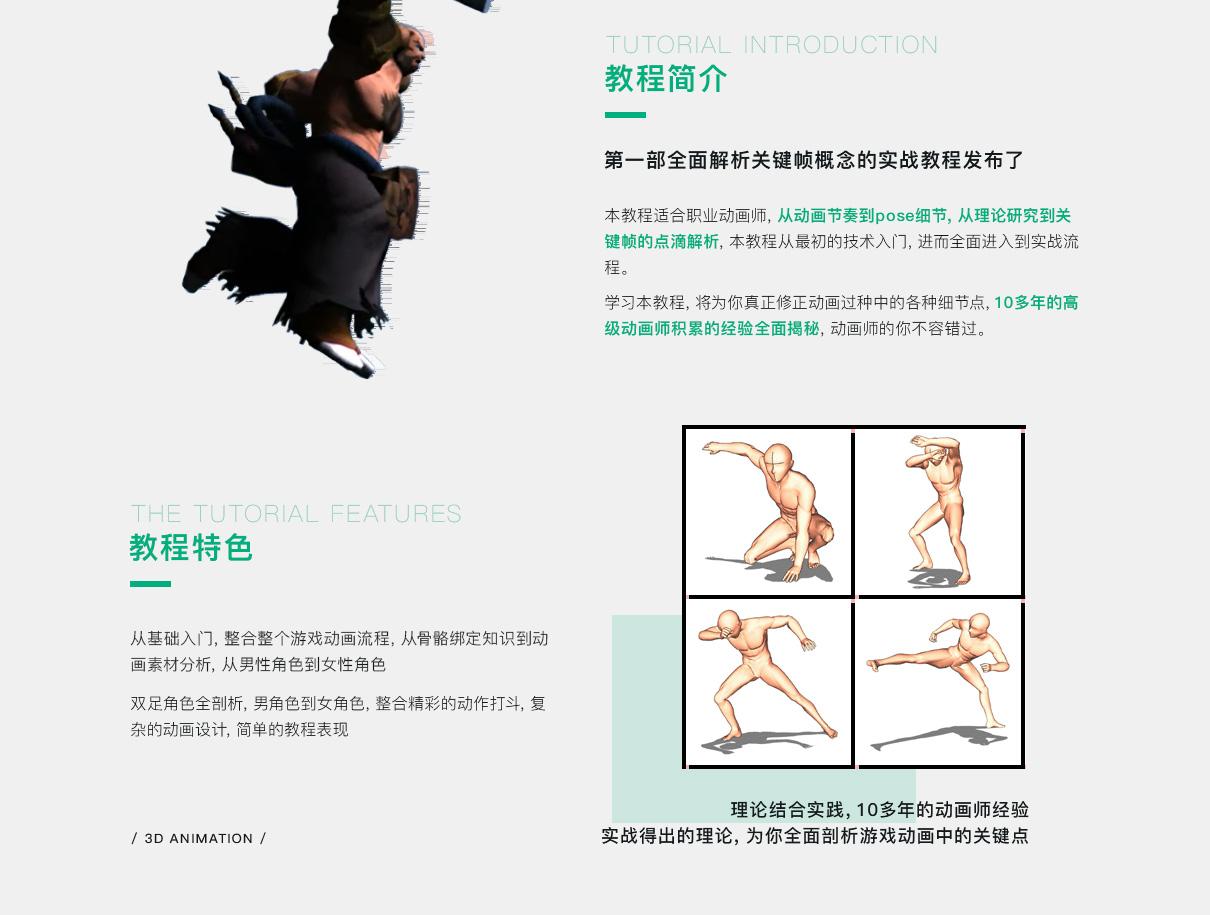 3d动画-pose---改版1.jpg