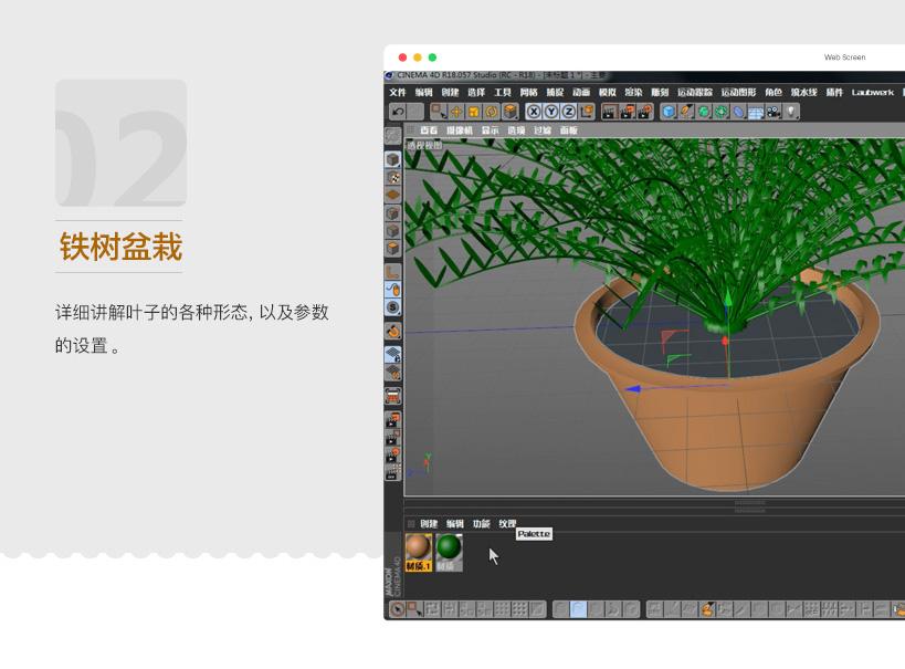 C4D植物生长插件Forester案例制作教程