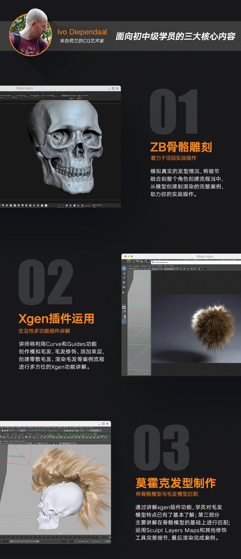 maya xgen 毛发模拟案例实战教程