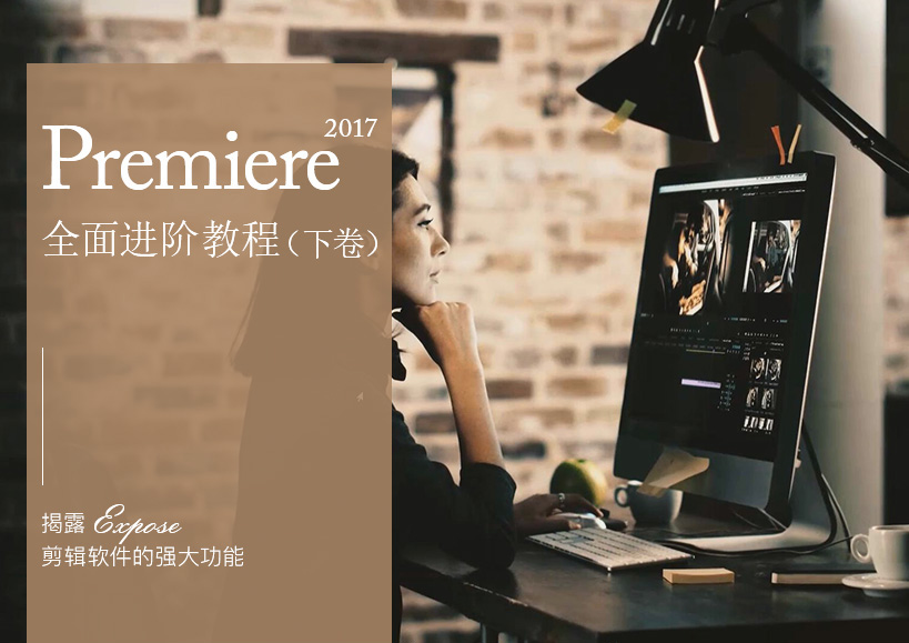 Premiere Pro CC 2017 从入门到进阶案例教程