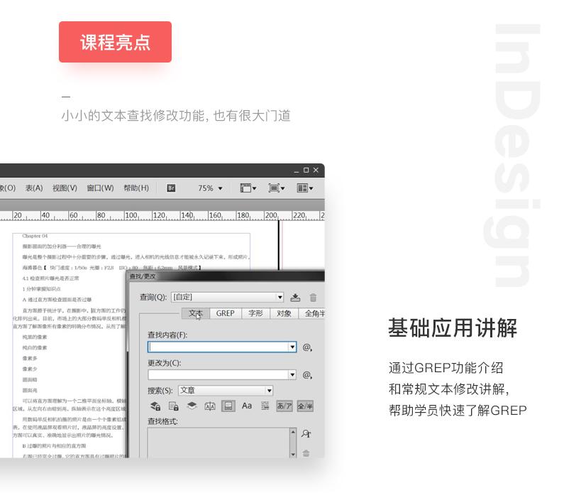 indesign搜索工具之GREP实用技巧案例教程