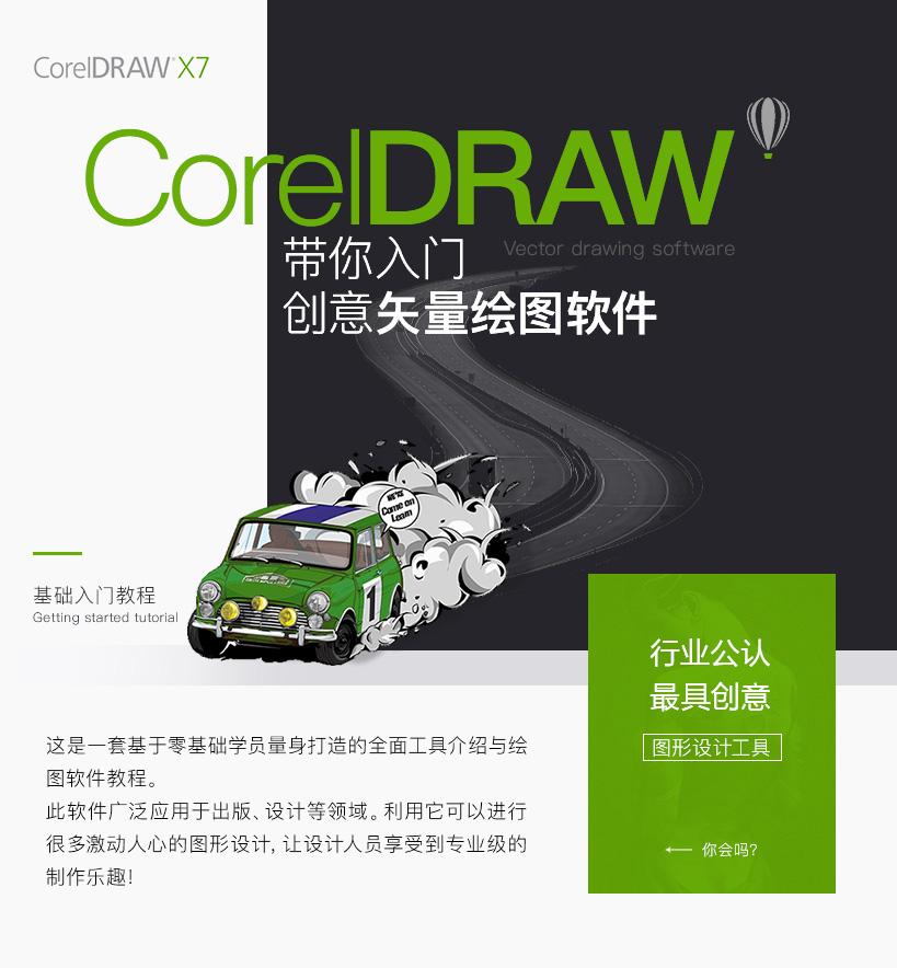 CorelDRAW X7基础入门案例教程
