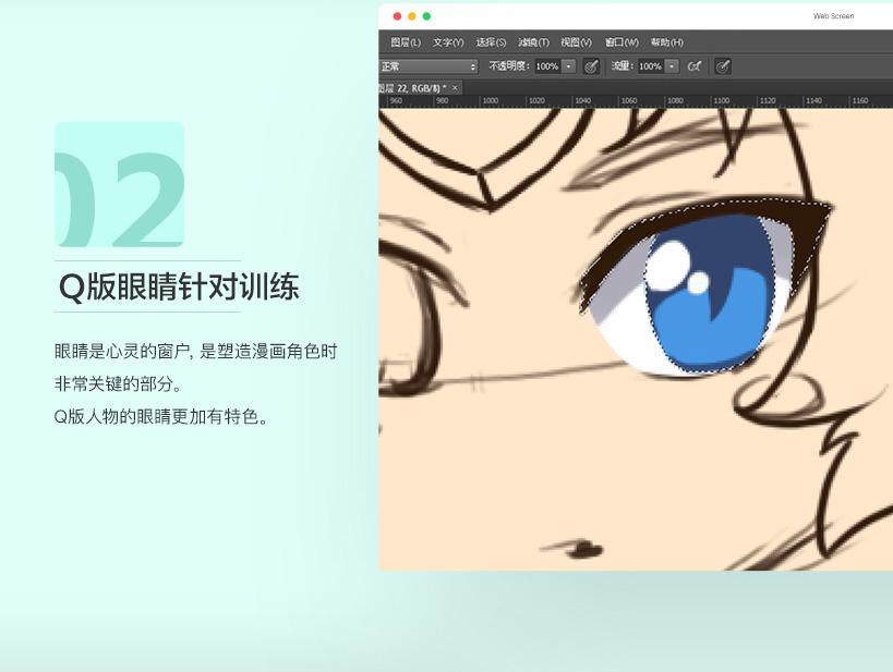 Sai Photoshop Q版人物案例手绘教程
