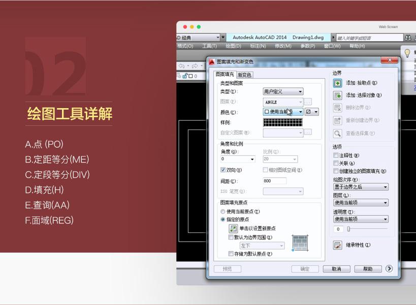 AutoCAD 2014零基础快速入门自学教程