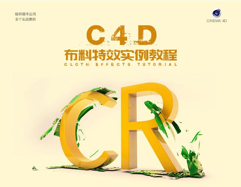 C4D模拟布料特效全流程案例实战教程