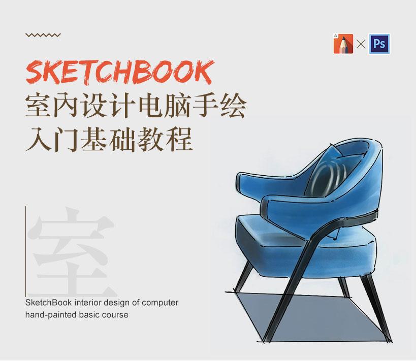 sketchbook室内设计手绘基础案例教程