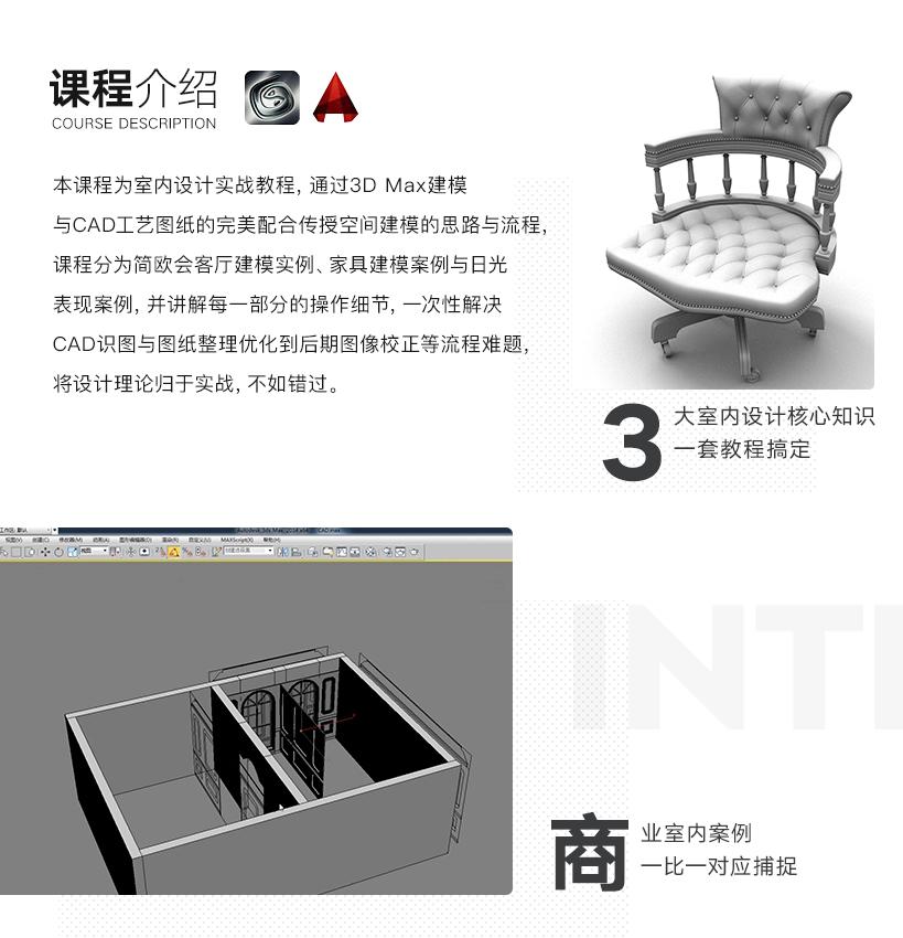3dmax室内设计全案例基础教程