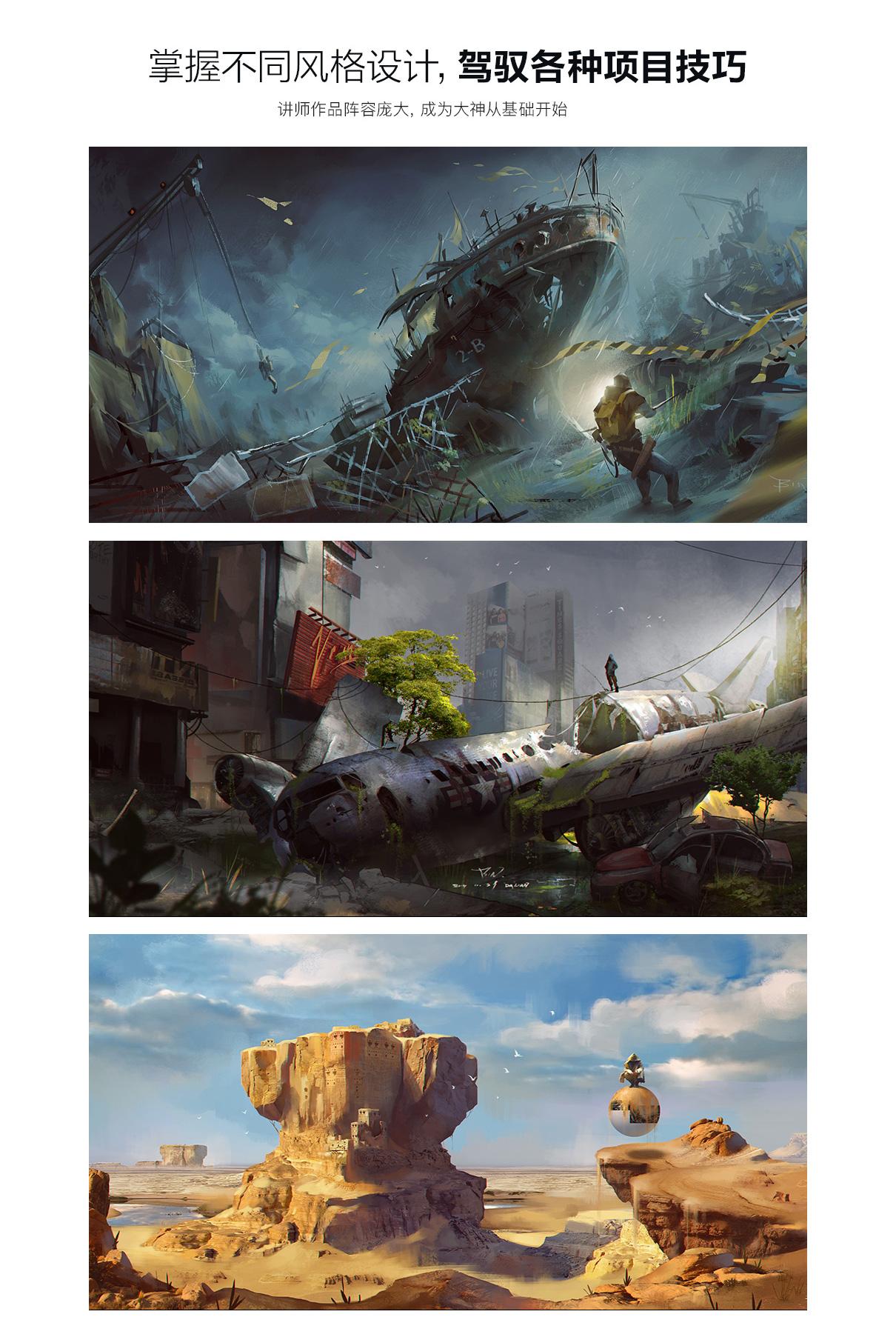 游戏场景设计从入门到进阶实例教程