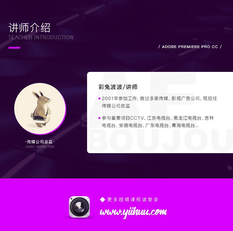 零基础10天学会Premiere Pro CC2018教程
