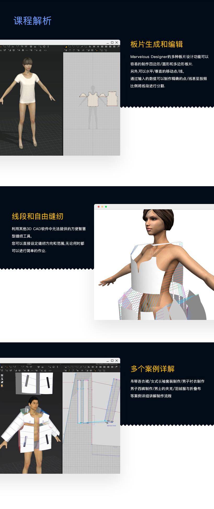 Marvelous Designer 6服装设计基础案例教程