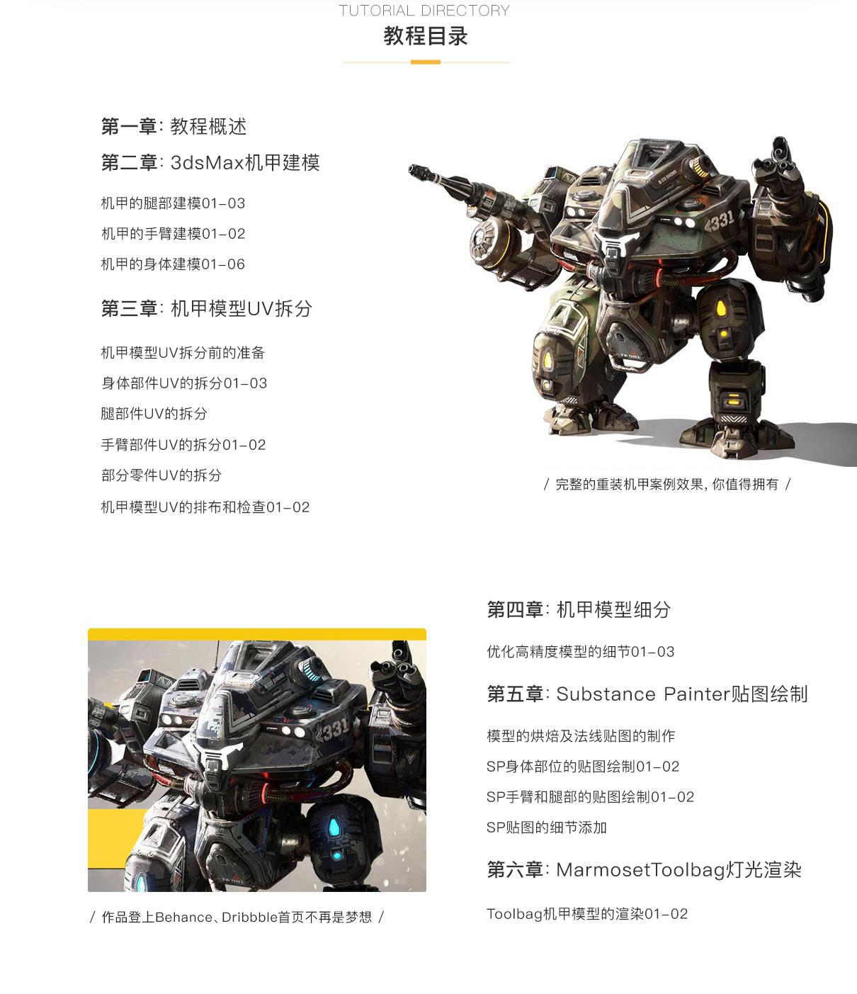 重装机甲详情_06.jpg
