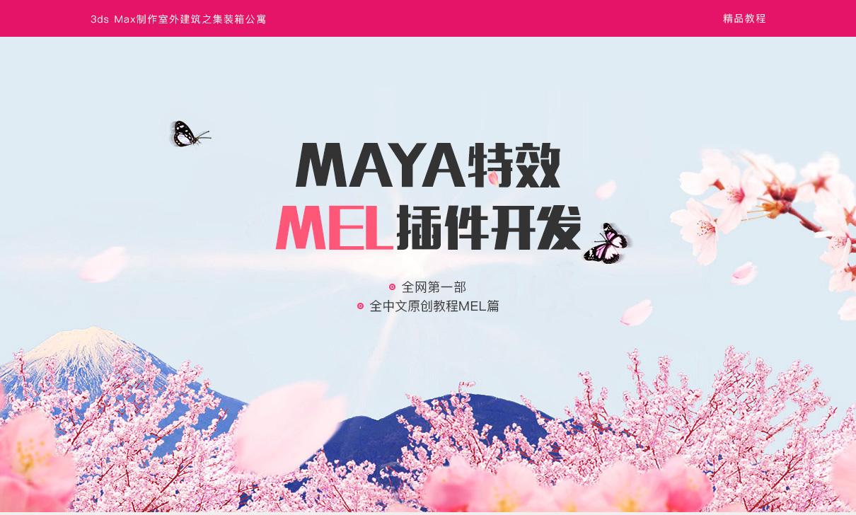Maya特效MEL插件案例制作教程