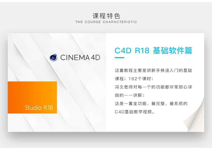 C4D R18从入门到精通基础篇教程
