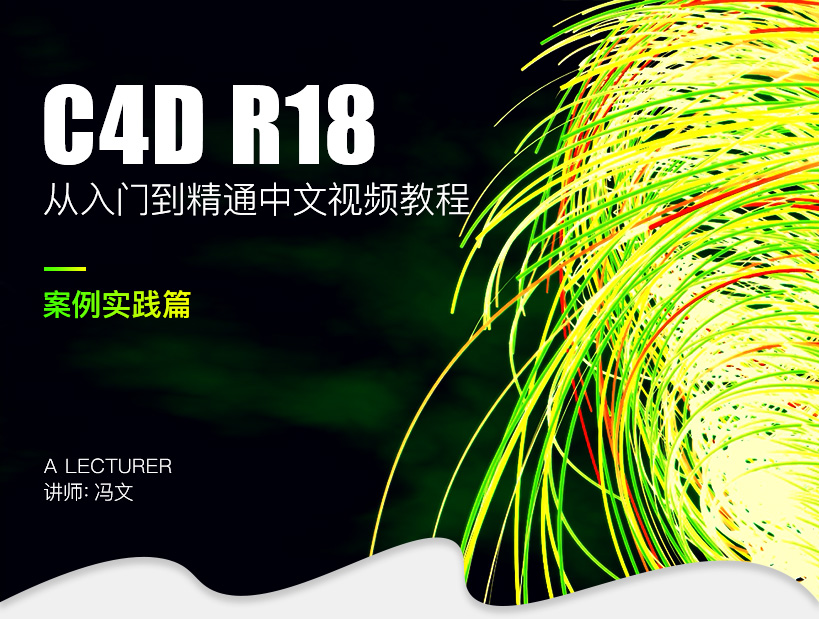 C4D R18多案例实战教学教程精讲