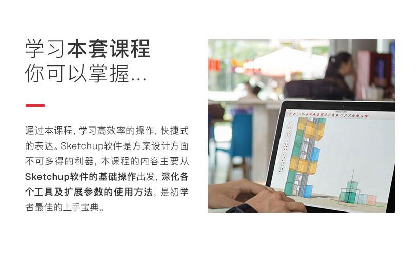 Sketchup草图大师基础自学教程