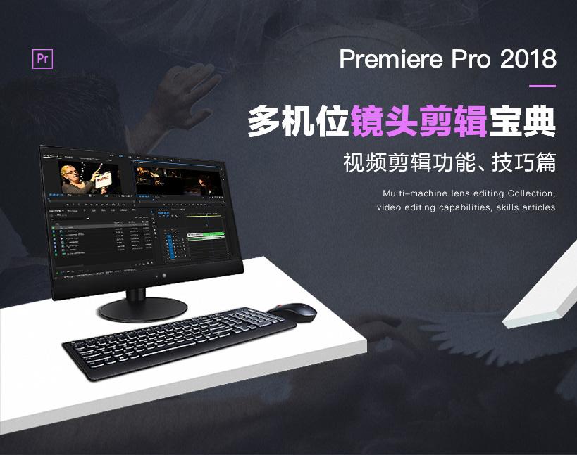 Premiere Pro CC后期多机位剪辑案例教程