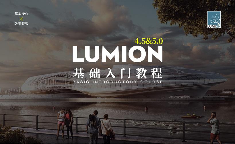 Lumion 4.5&5.0从基础到进阶案例教程