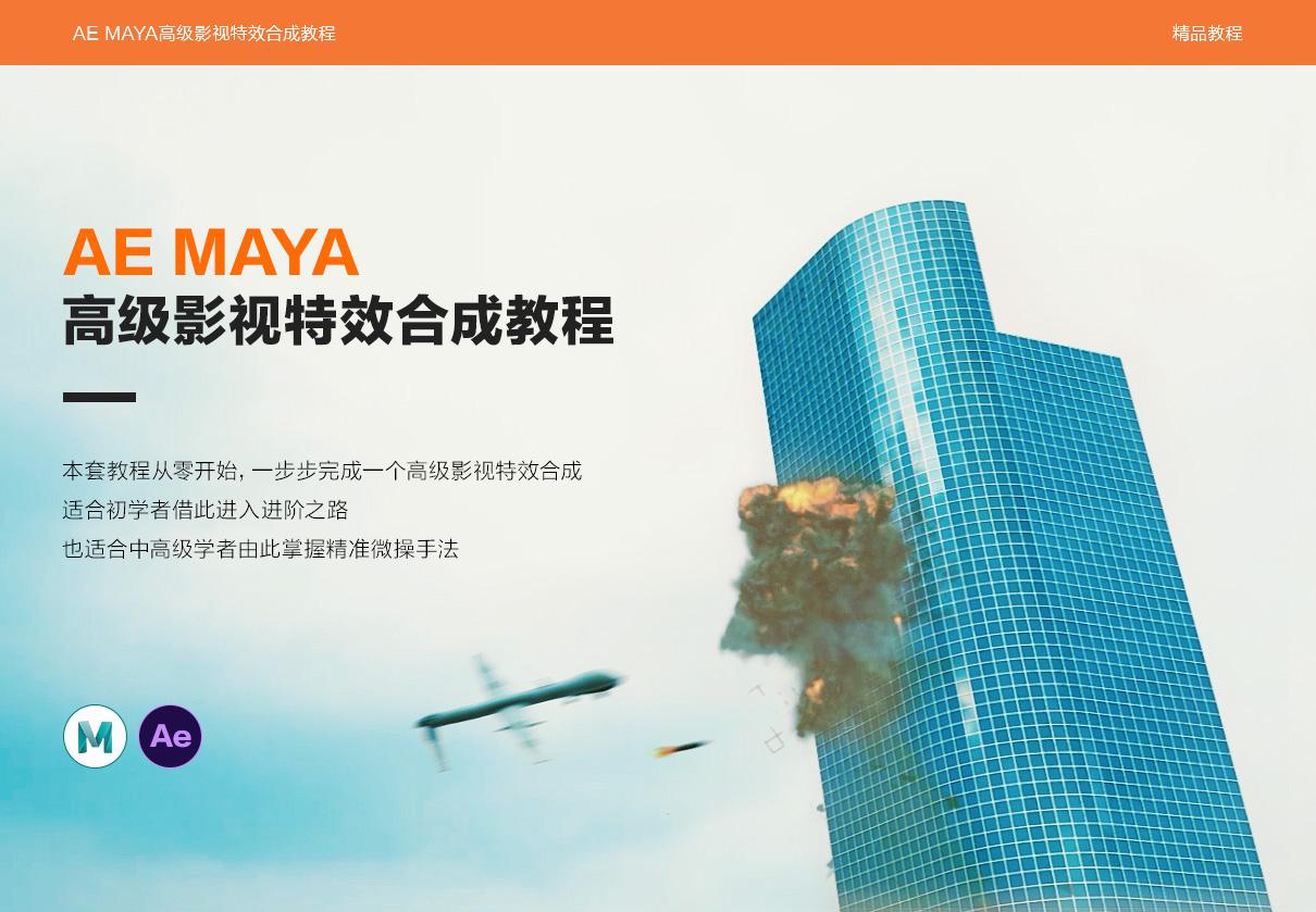 MAYA+AE影视后期特效案例合成教程