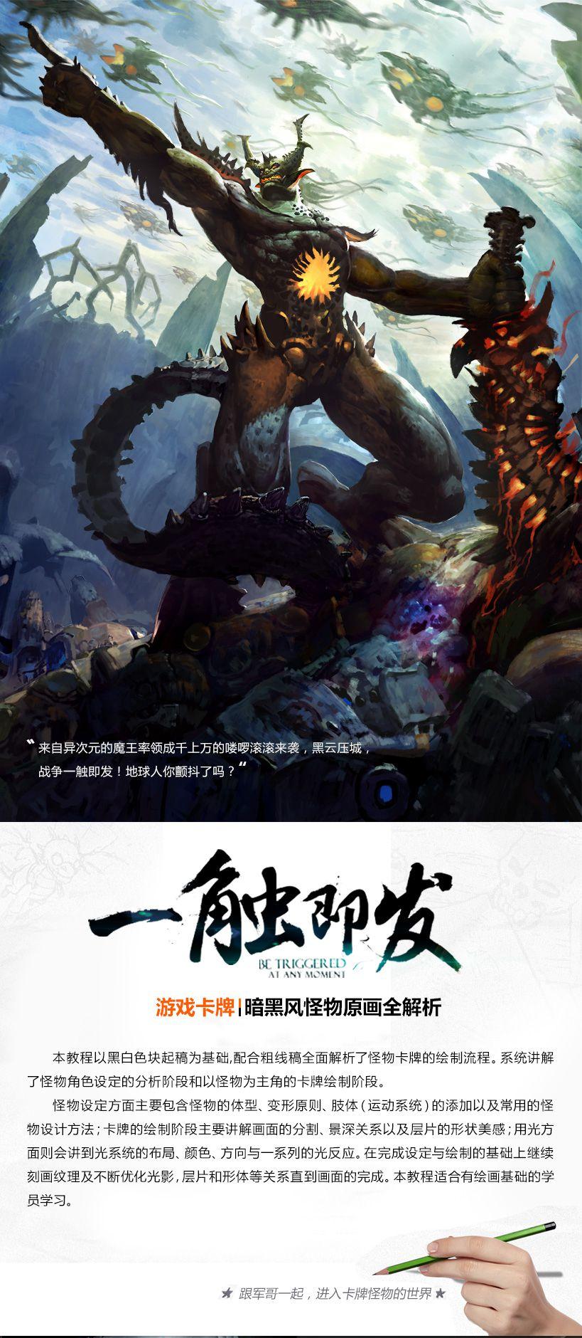 CG游戏原画暗黑风怪物视频教程