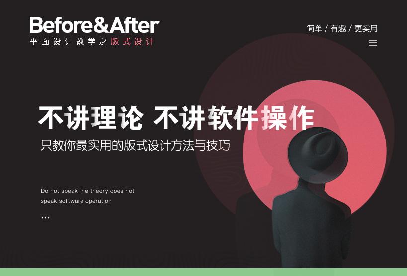Before & After版式设计案例技巧教程