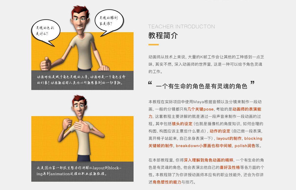 Maya人物角色表演镜头动画案例教程