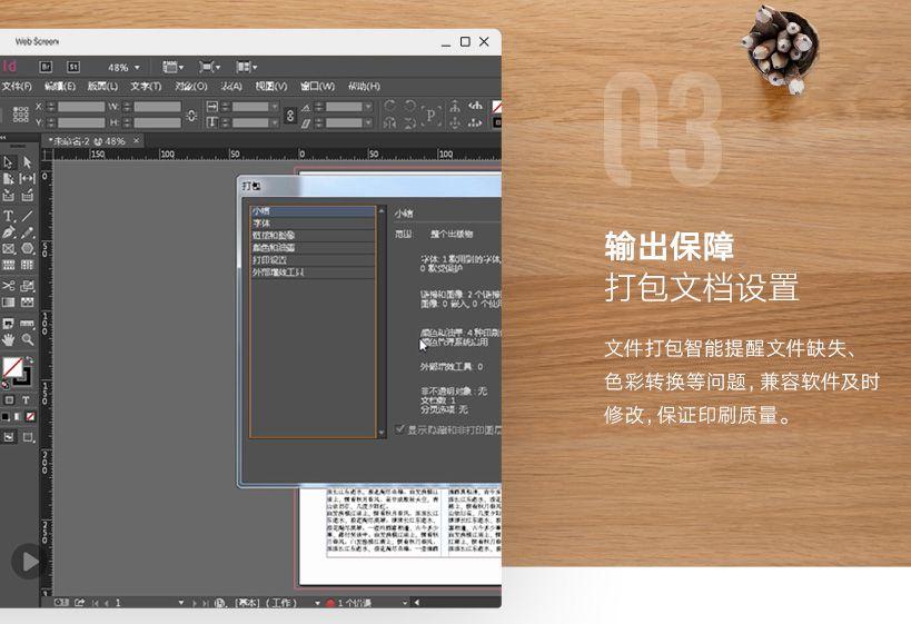 InDesign排版从入门到精通实用技能教程