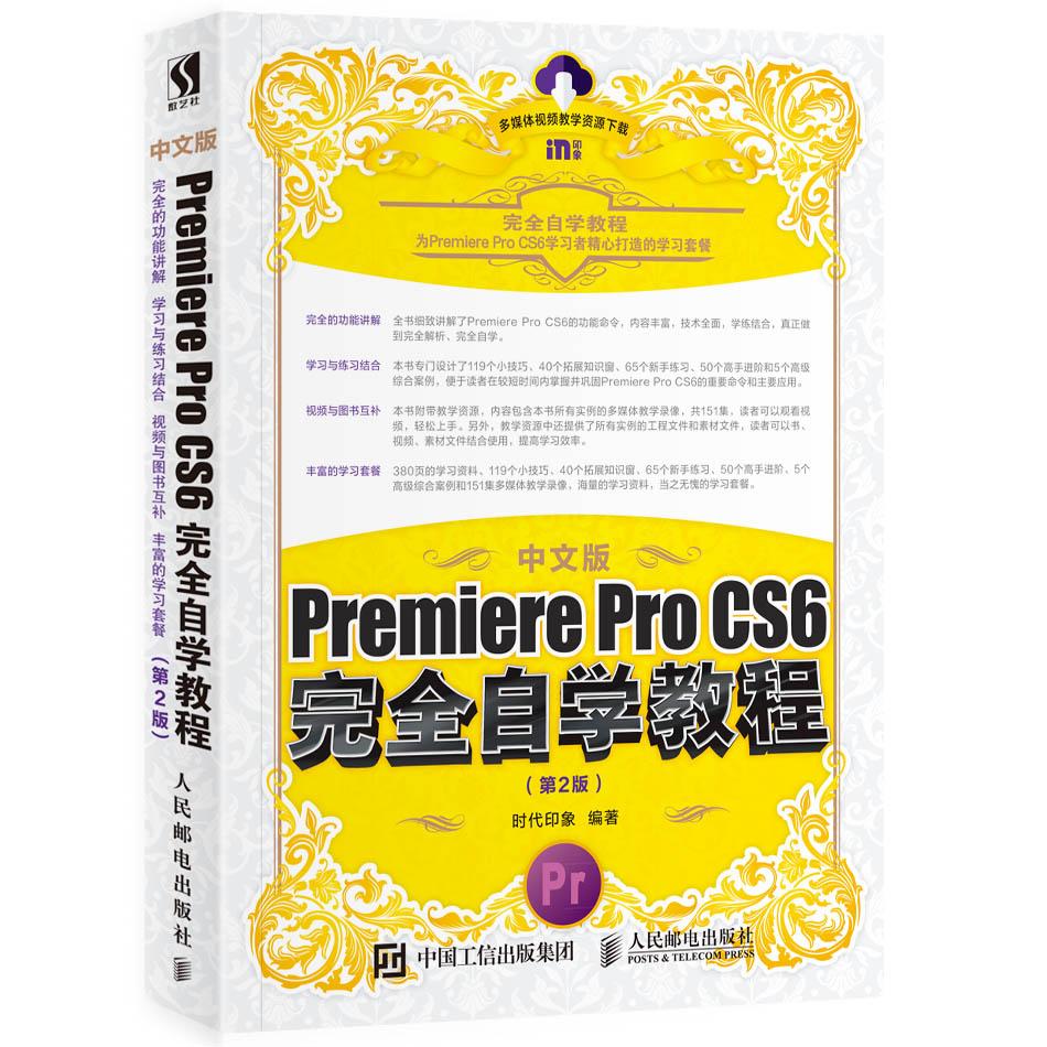 中文版Premiere Pro CS6完全自学教程(第2版).jpg