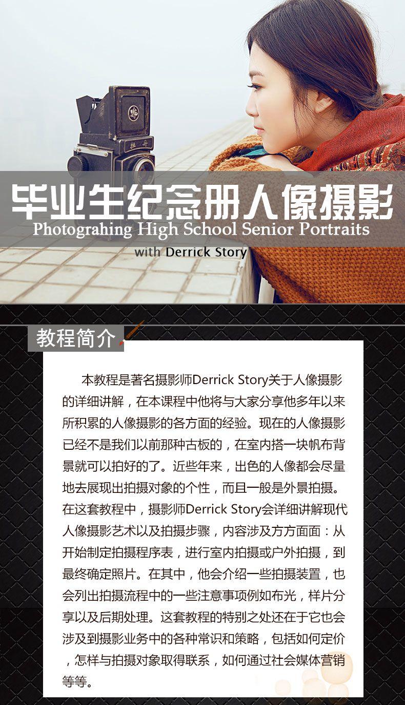 毕业照人像摄影视频教程(中文字幕)