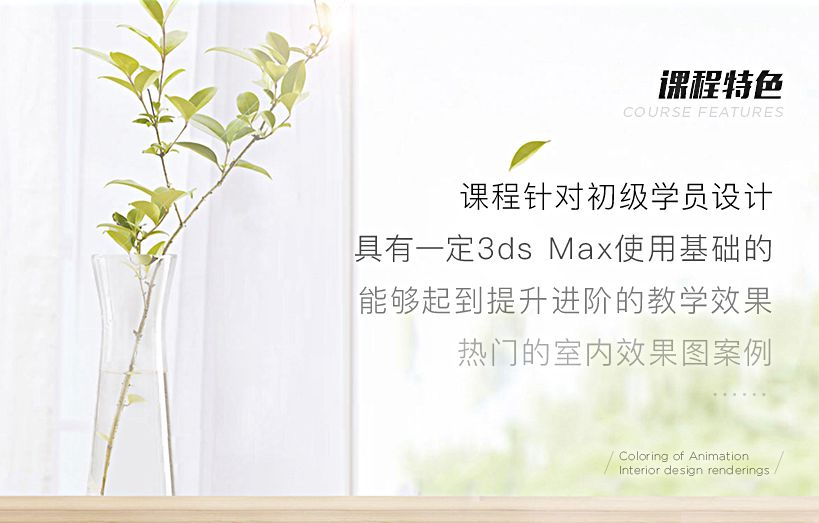 3Ds Max&Vray室内效果图渲染教程