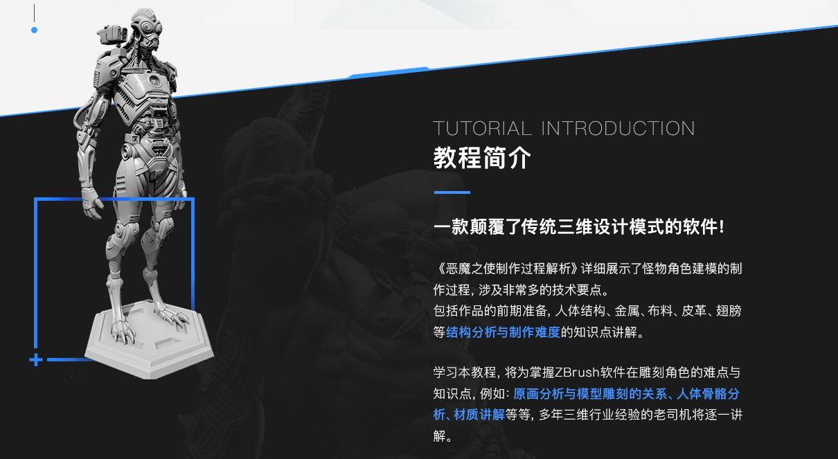 ZBrush建模教程之恶魔之使中文案例教学