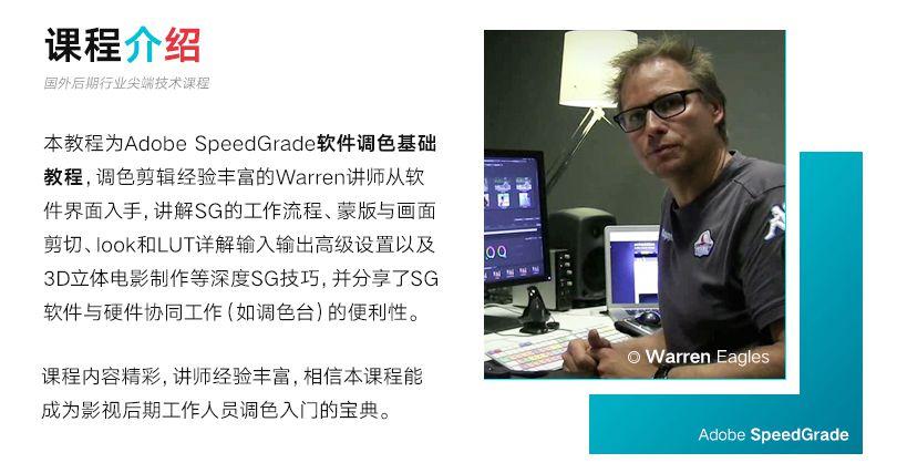 SpeedGrade调色基础入门视频教程