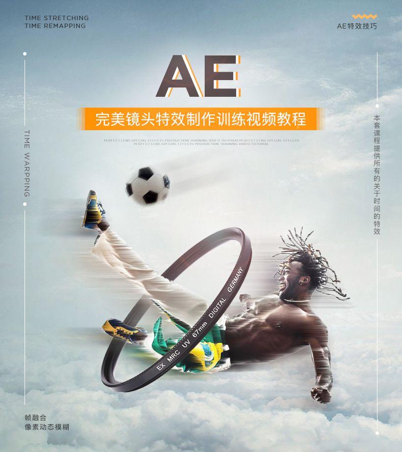 AE影视后期特效制作技巧视频教学教程