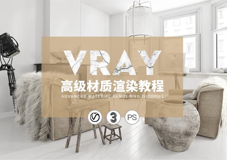 如何用Vray做出真实照片水准的室内效果图?