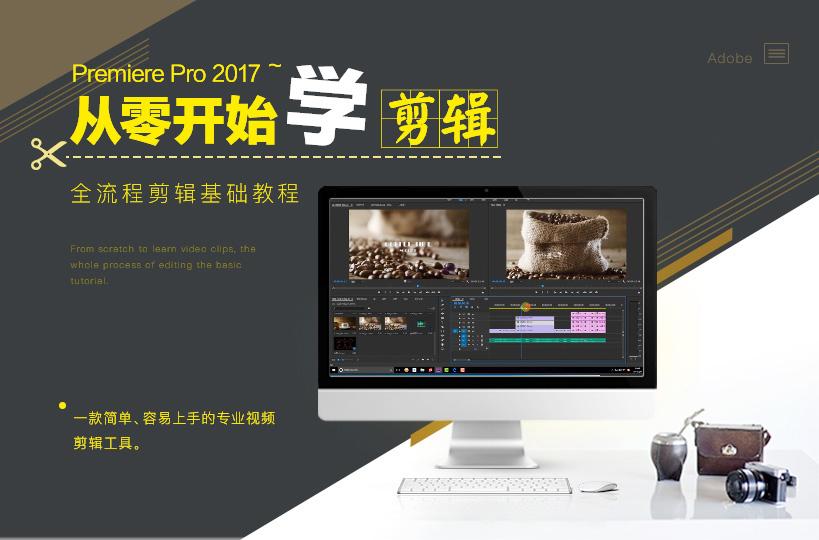 100分钟学会Premiere Pro CC2017入门到进阶