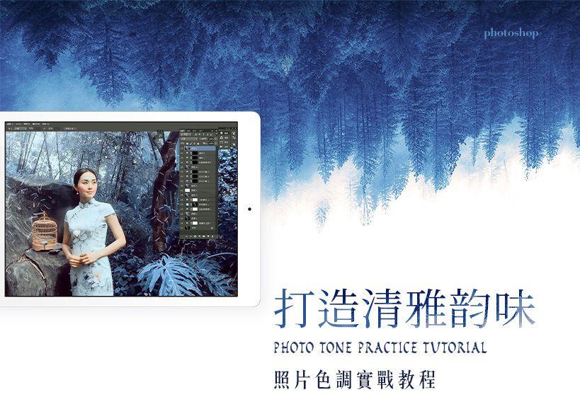 PS后期人物照片之中国风调色案例教程