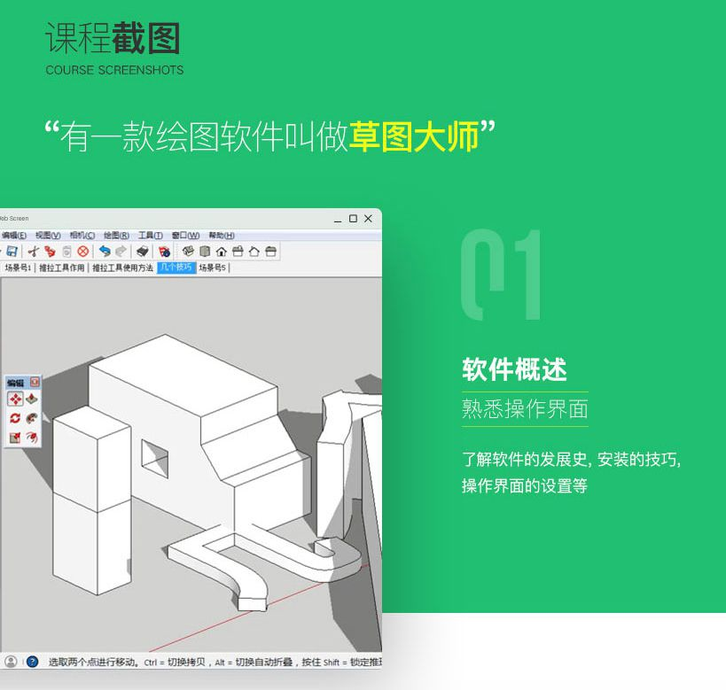 SketchUp2015从入门到精通案例实战教程