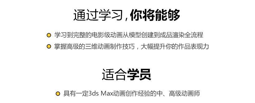 3ds max三维动画案例之怪兽Bob制作教程
