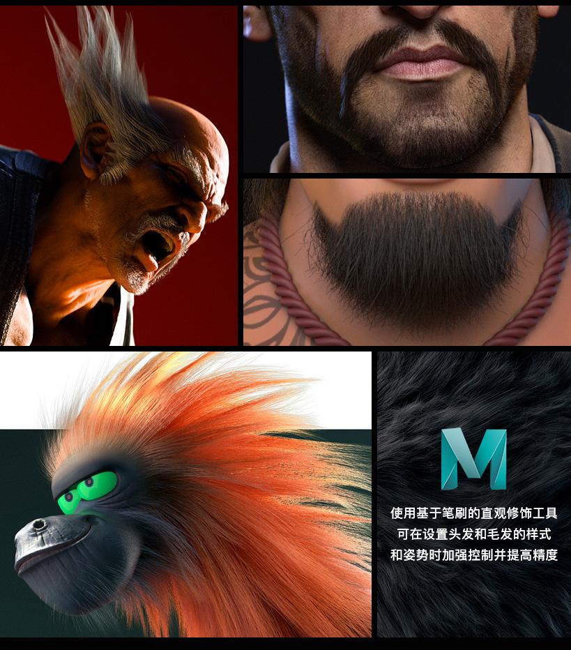 Maya2017 XGen中高级角色毛发制作教程