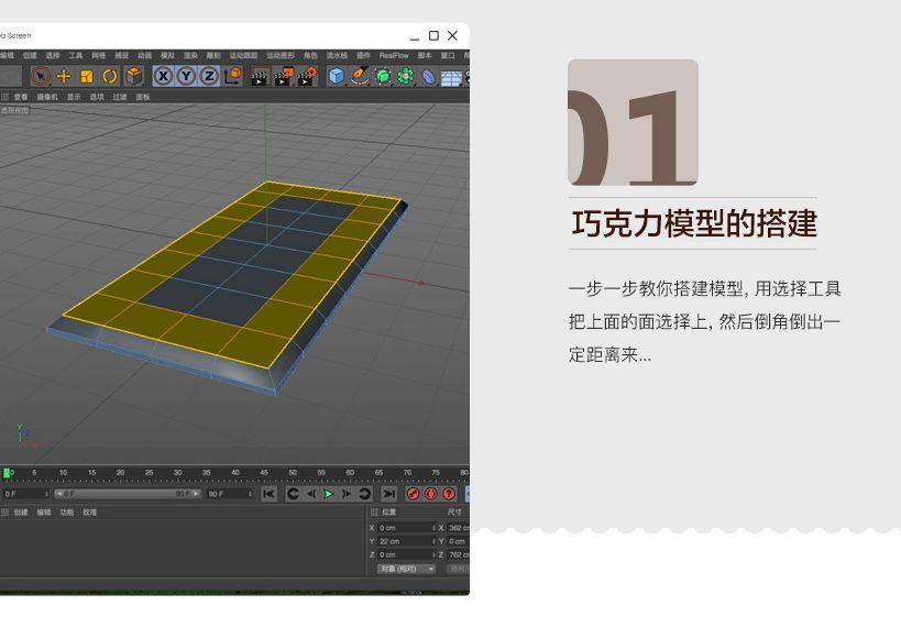 C4D Realflow流体插件多案例制作教程