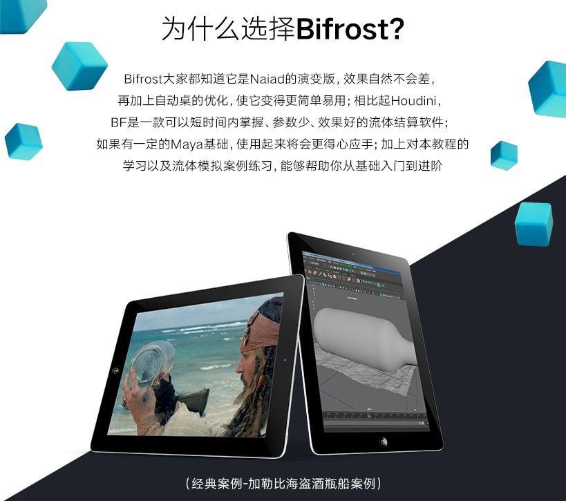 Maya Bifrost基础到进阶流体特效案例全面教程