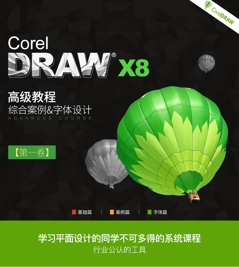 CorelDRAW零基础入门到精通全面案例教程