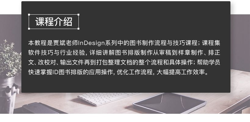 indesign CS6案例之图书制作全流程教程
