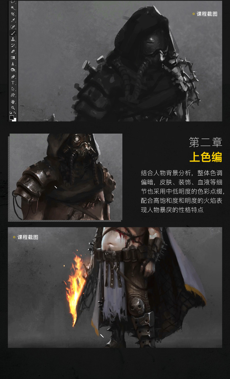 游戏角色概念设计完整案例实战教程