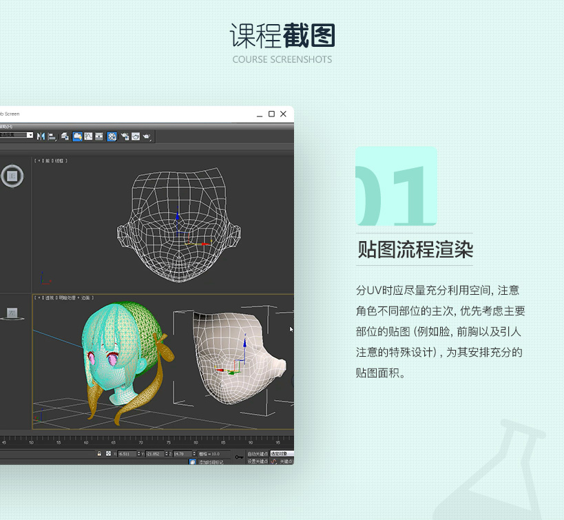 3dsmax三渲二技术动漫渲染案例教程