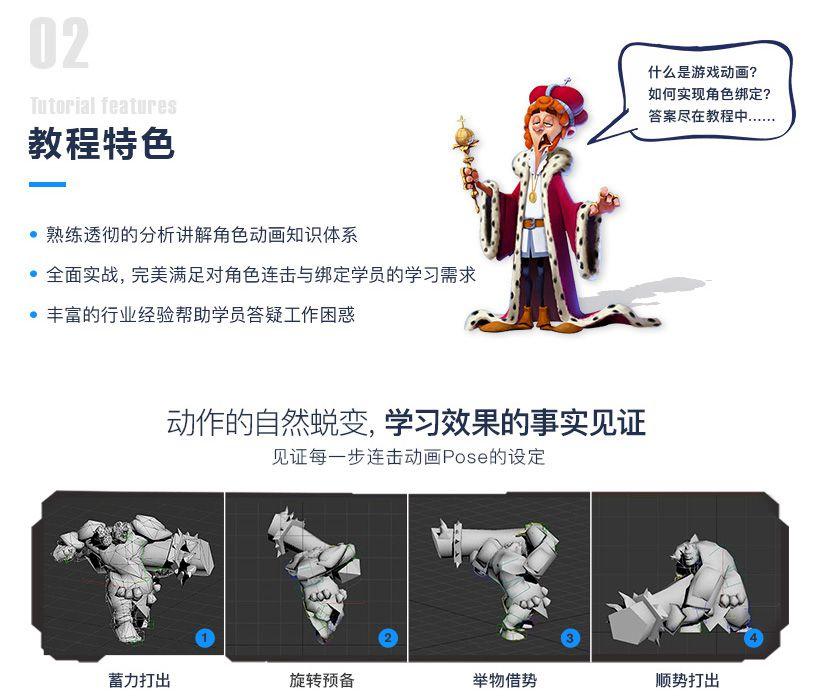 游戏角色连击与人物绑定案例教程