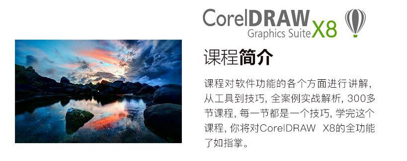 CorelDRAW X8零基础入门到进阶教程