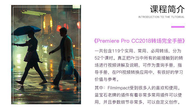 Premiere Pro CC2018转场特效实用案例教程